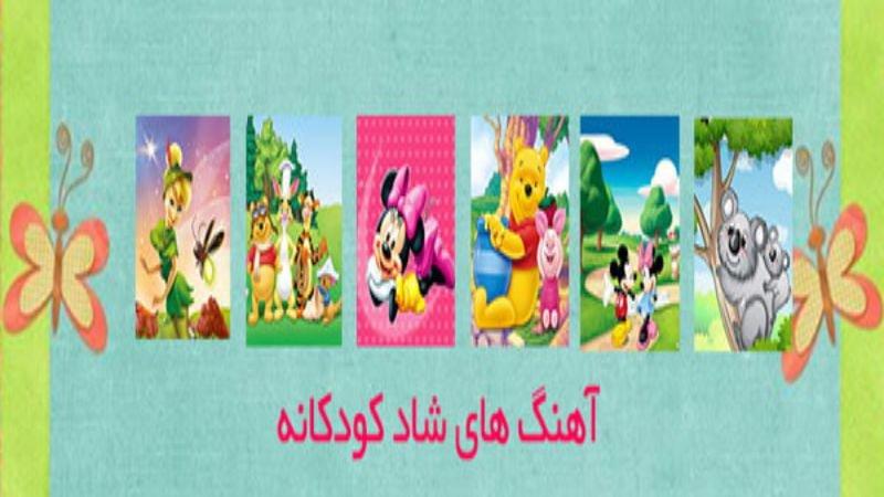 آهنگ های شاد کودکانه برای آموزش به کودکان